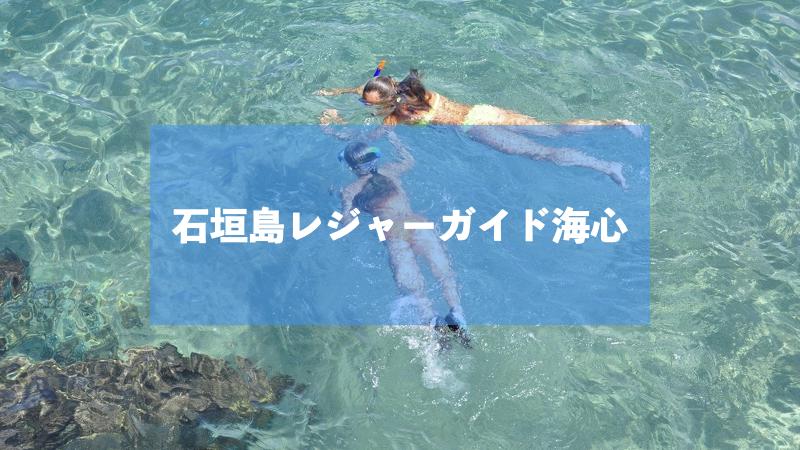 石垣島レジャーガイド海心