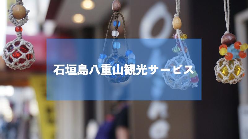 石垣島八重山観光サービス