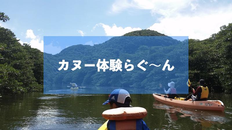カヌー体験らぐ〜ん