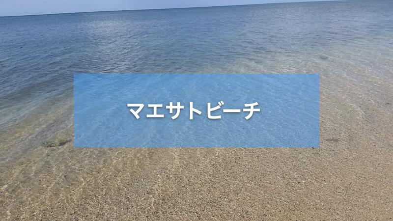 マエサトビーチ