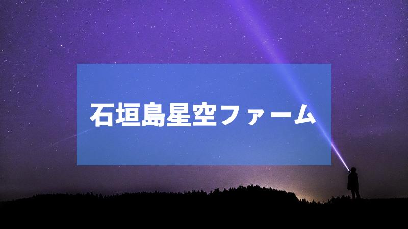 石垣島星空ファーム