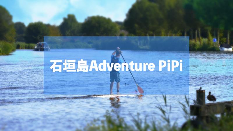 石垣島adventure,pipi