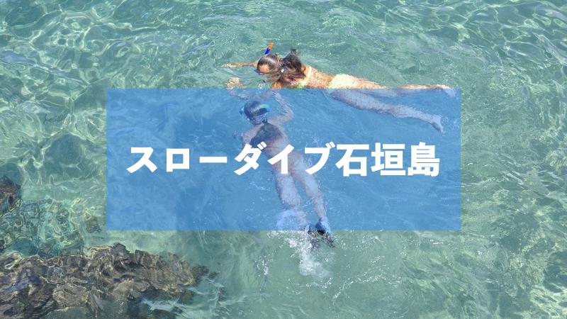スローダイブ石垣島